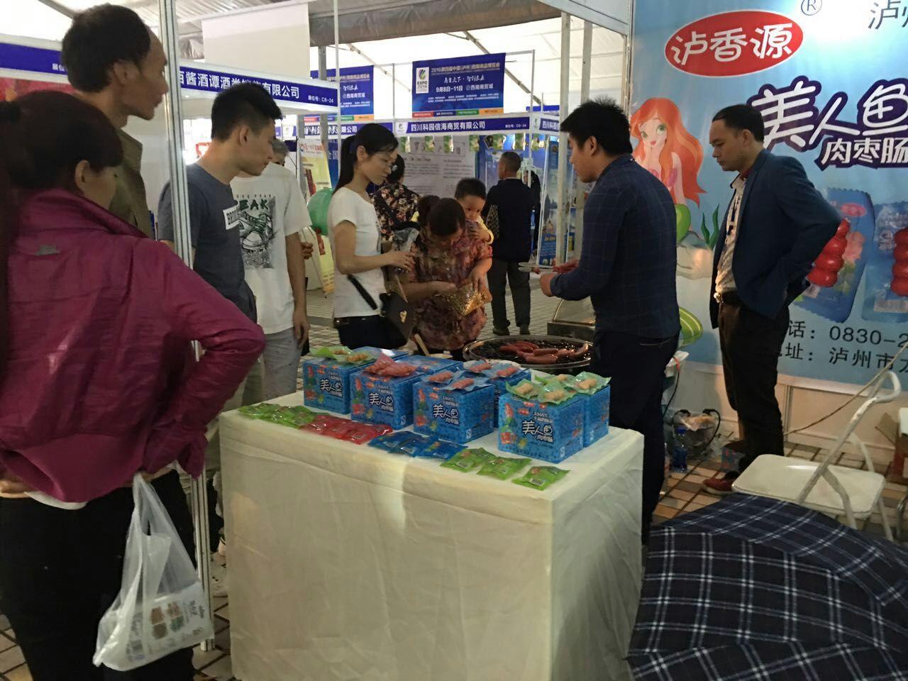 祝贺泸州市亚博体育下载app食品有限公司在商贸城食品博览会参展圆满成功